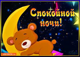 Картинка спокойной ночи сладко засыпай