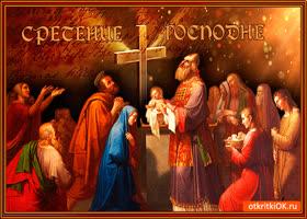 Открытка сретение господне нашего