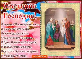Картинка сретение господне открытка поздравление