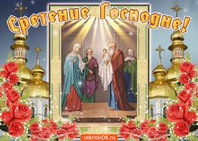Картинка сретение господне с праздником