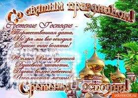 Открытка сретения господня праздник