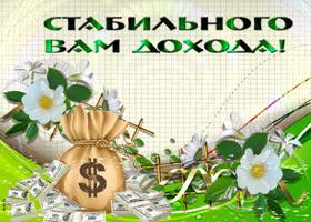 Картинка стабильного вам дохода