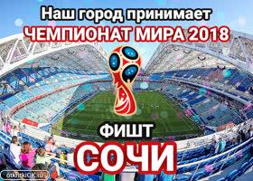 "Открытка стадион ""фишт"", сочи, россия"