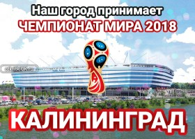"""Открытка стадион """"калининград"""", калининград, россия"""