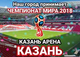 """Картинка стадион """"казань арена"""", россия, казань"""
