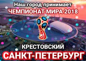 """Картинка стадион """"крестовский"""", санкт-петербург, россия"""