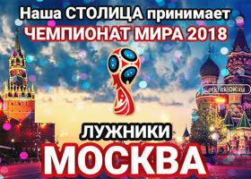 """Картинка стадион """"лужники"""", россия, москва"""