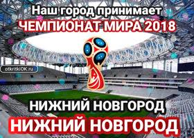 "Открытка стадион ""нижний новгород"", россия, нижний новгород"