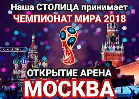 """Открытка стадион """"открытие арена"""", россия, москва"""