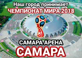 "Открытка стадион ""самара арена"", самара, россия"
