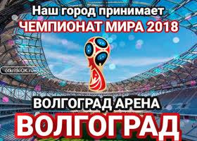 "Открытка стадион ""волгоград арена"", волгоград, россия"