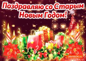 Открытка старый новый год поздравляю