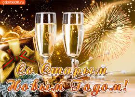 Открытка старый новый год приходит
