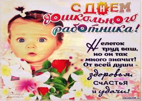 Картинка стих день дошкольного работника