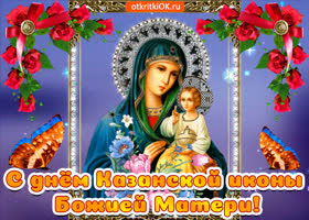 Картинка стихи казанской иконе божьей матери