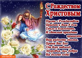 Картинка стихи с рождеством христовым