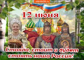 Открытка стояла, стоит и будет стоять наша россия