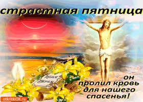 Открытка страстная пятница - он пролил кровь ради нашего спасения