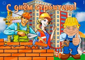 Картинка строителю поздравление в его день