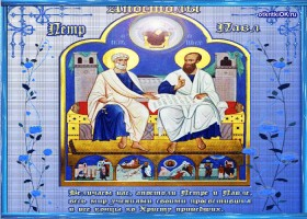 Открытка св апостолов петра и павла