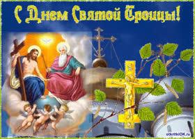 Открытка святая троица картинка