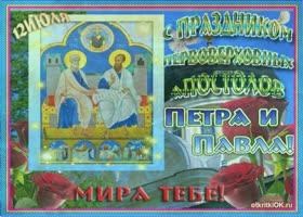 Открытка святые апостолы пётр и павел
