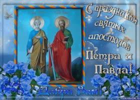 Картинка святой апостол пётр и павел