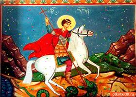 Картинка день георгия победоносца святого