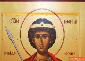 Картинка день георгия святого