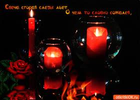 Открытка свеча сгорая слёзы льёт