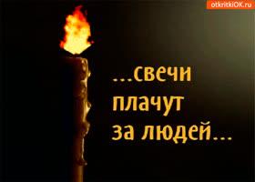 Открытка свечи плачут за людей