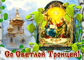 Картинка светлая троица, с праздником вас всех поздравляю