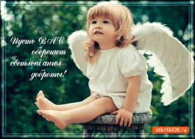 Открытка светлый ангел доброты