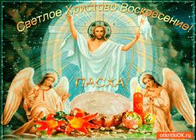 Открытка светлое христово воскресение - пасха