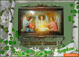 Открытка светлый праздник троица постучится в дом