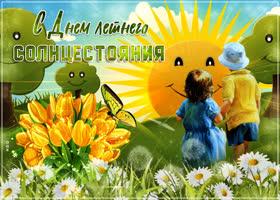 Картинка светлых летних денечков