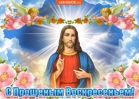 Открытка светлый праздник прощеное воскресенье