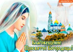 Открытка святой апрельский праздник - благовещение