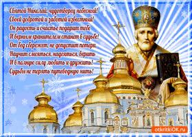 Картинка святой николай чудотворец небесный