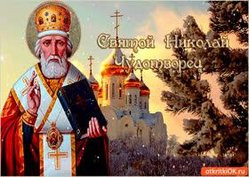 Открытка святой николай чудотворец