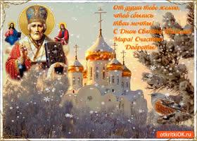 Открытка святой николай мир вам подарит
