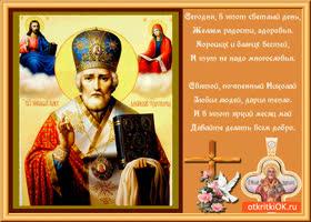 Картинка святой почётный николай