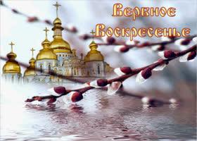 Картинка святой праздник - вербное воскресенье
