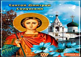 Картинка святой великомученик димитрий