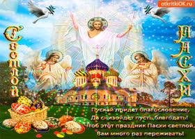 Открытка святой пасхи - пускай придёт благословение