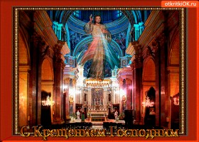 Картинка святой праздник крещение господня