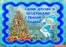 Картинка своих друзей с новым годом поздравляю