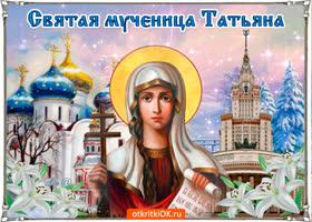 Картинка святая мученица татьяна с праздником
