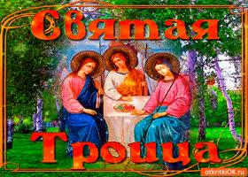 Открытка святая троица - праздник святой