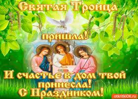 Картинка святая троица пришла и счастье в дом принесла